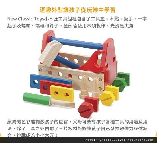 基礎小木匠工具組 - 10550(790).jpg