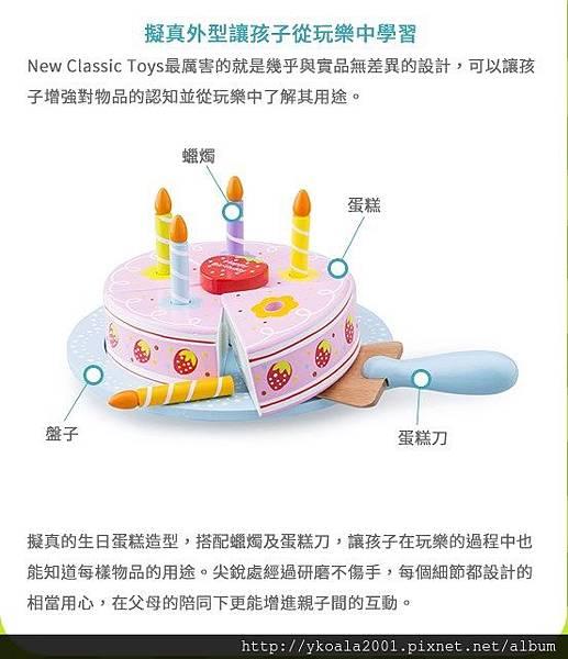 經典生日蛋糕 - 10628(630).jpg