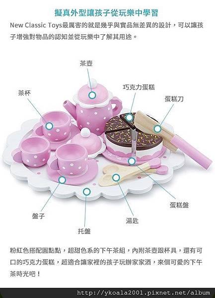 甜心下午茶蛋糕組 - 10620(790).jpg