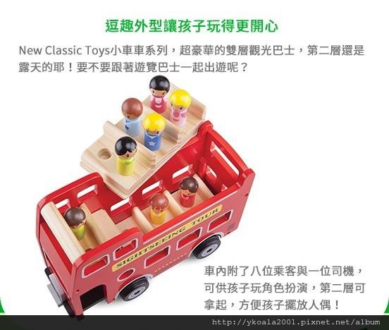 玩偶城市遊覽巴士 - 11970(1590)1 .jpg