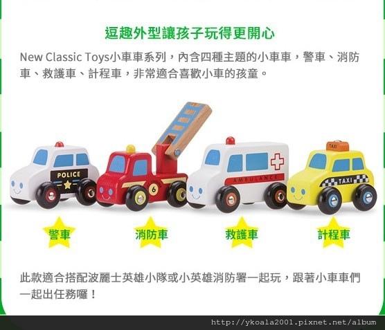 救援英雄小車隊 - 4car - 11930(550)1 .jpg