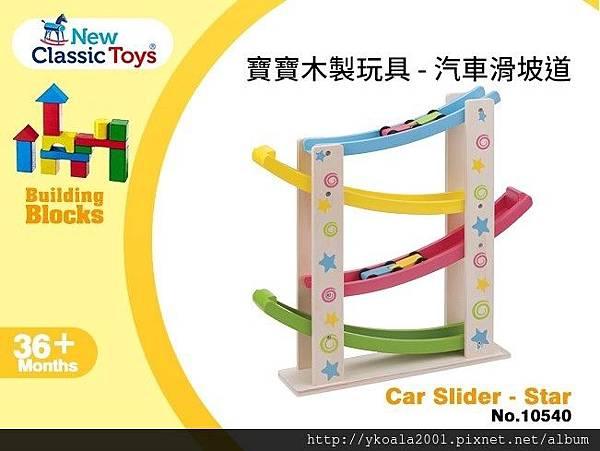 寶寶木製玩具-汽車滑坡道 - 10540(1030) .jpg