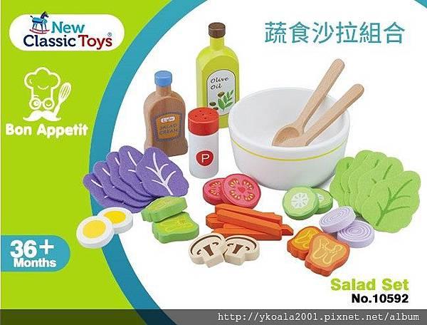 蔬食沙拉組合 - 10592(790).jpg