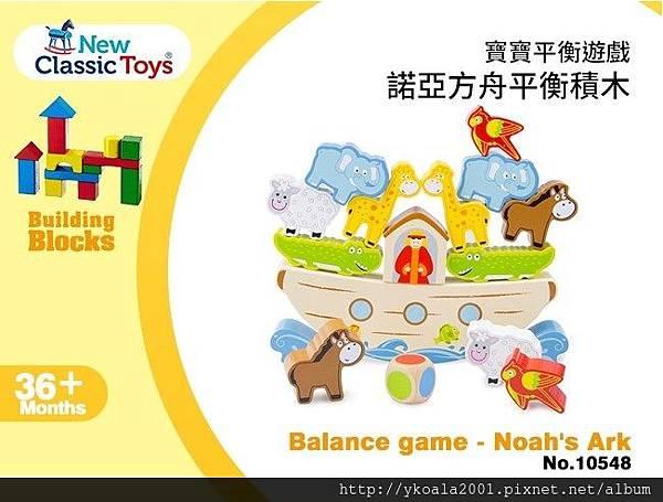 寶寶平衡遊戲-諾亞方舟平衡積木 - 10548(550).jpg