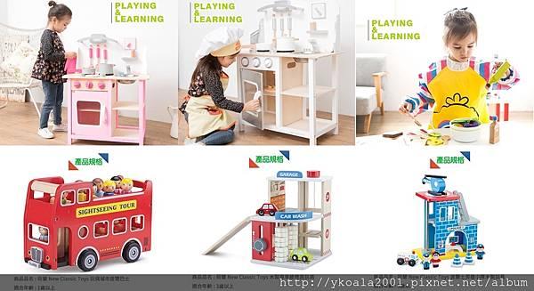 甜心小主廚木製廚房玩具 - 11054(2580)1 -tile.jpg