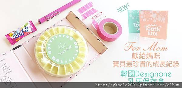 0503-Designone乳牙保存盒_882X425.jpg