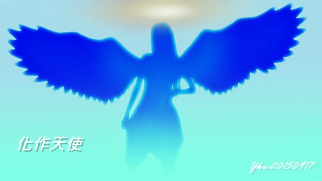 化作天使.png