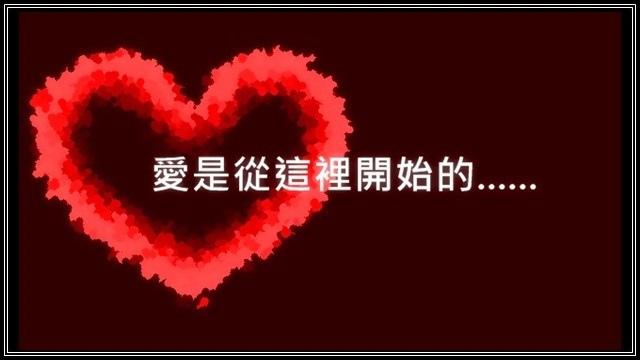 愛是從...
