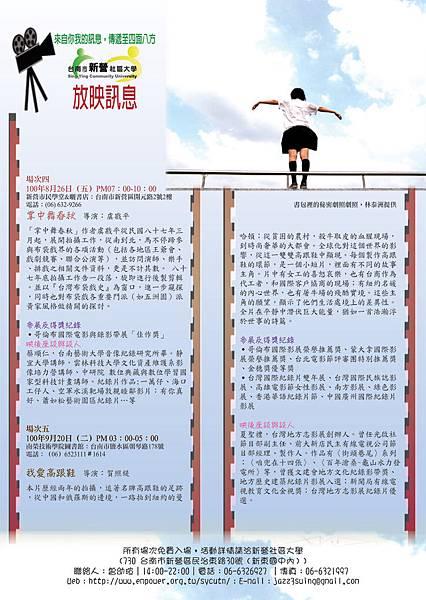 2011自主影展EDM(背面).jpg