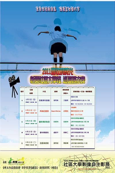 2011自主影展海報-合成.jpg