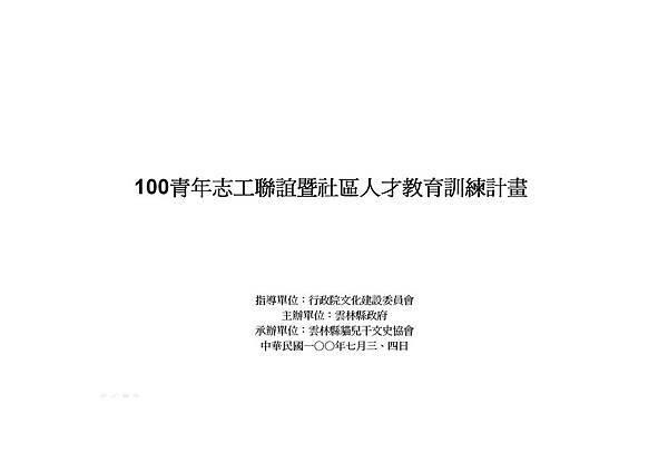 100年度溪頭青年志工培訓營簡報_頁面_1.jpg