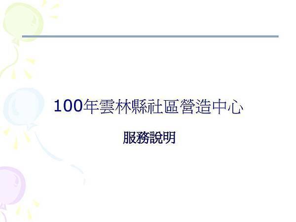相見歡-20110714_頁面_03.jpg