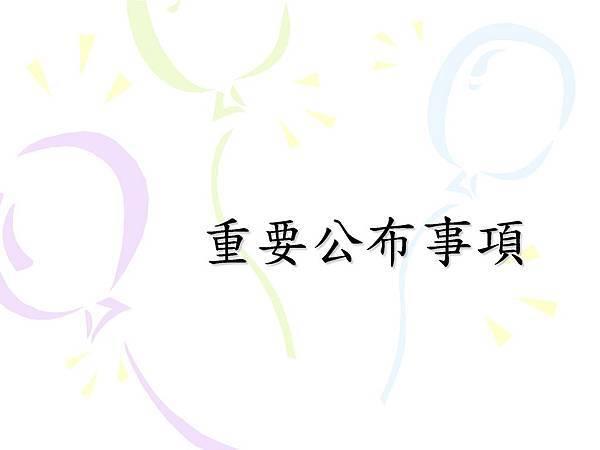 相見歡-20110714_頁面_15.jpg