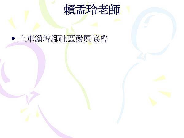 相見歡-20110714_頁面_18.jpg