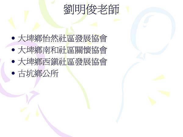 相見歡-20110714_頁面_22.jpg