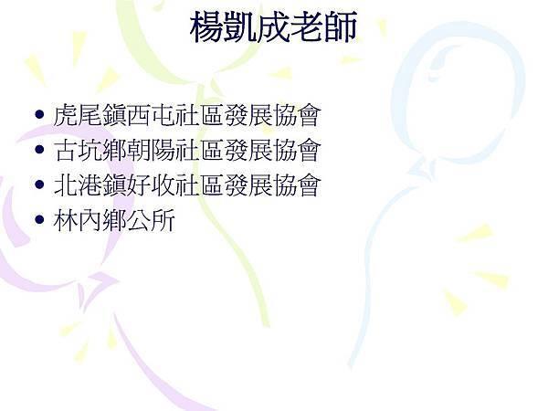 相見歡-20110714_頁面_24.jpg