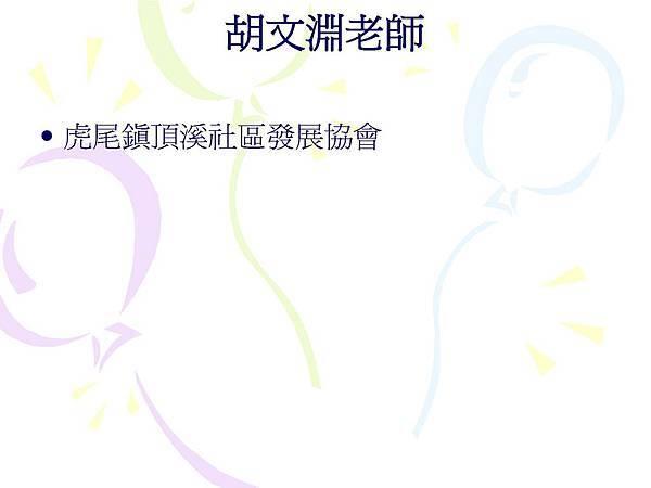 相見歡-20110714_頁面_28.jpg