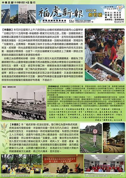 虎尾溪城市發展協會-社區報-創刊.jpg