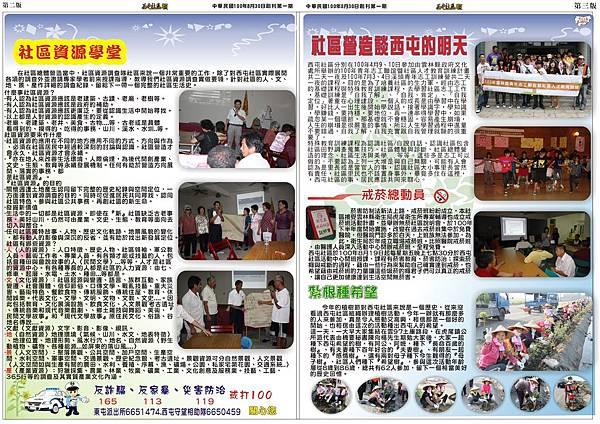 西屯社區報創刊號反面.jpg