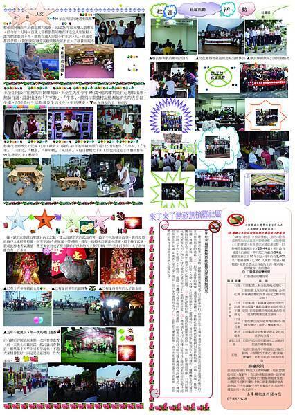雙人厝社區報midterm-2.jpg