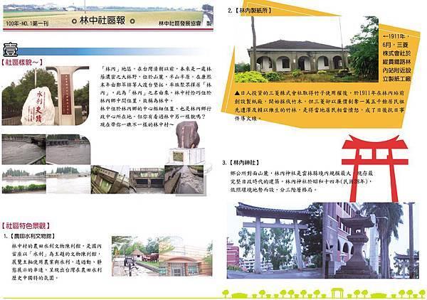 林中社區報-1