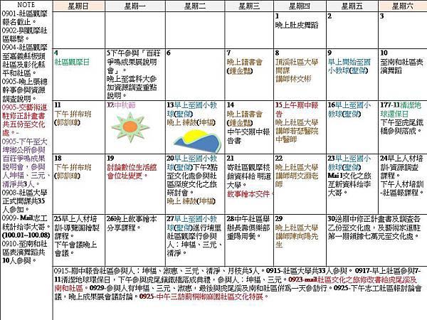 頂溪社區9月行事曆.jpg
