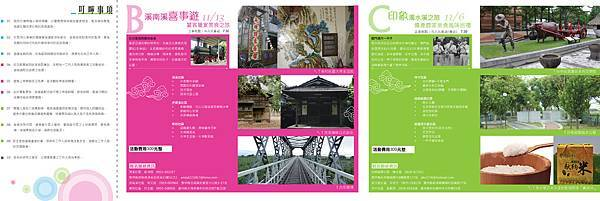 雲林縣社區深度文化之旅宣傳摺頁〈反〉