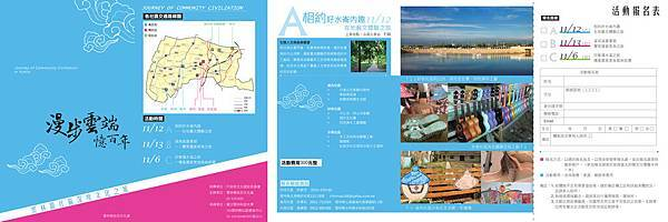 雲林縣社區深度文化之旅宣傳摺頁〈正〉