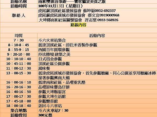 100年11月12日-南和雙溪喜事遊.jpg