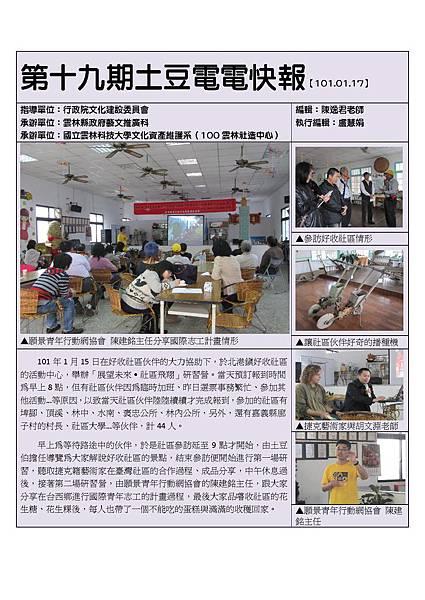 第十九期土豆電電快報