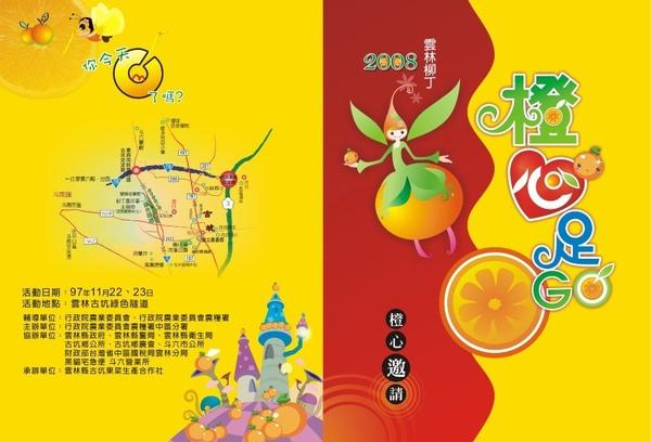 2008雲林柳丁-橙心足GO.jpg