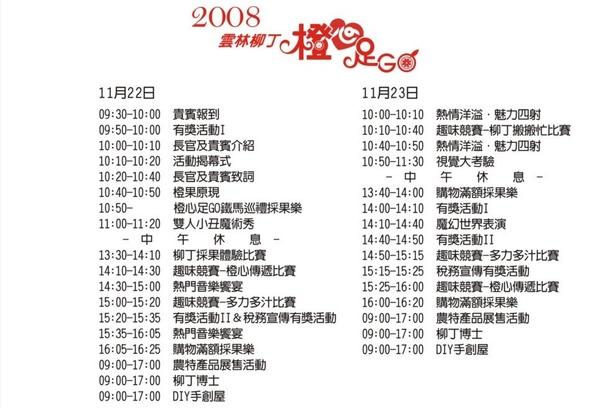 2008雲林柳丁-橙心足GO_(1).jpg