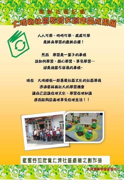 啟_動_社_區_記_憶--海報.jpg