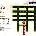 台灣省城隍廟交通指引
