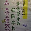 20060329_幸安國小04