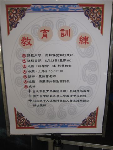葉倫會講授成功導覽解說技巧(2011.6.23)IMG_2939.JPG