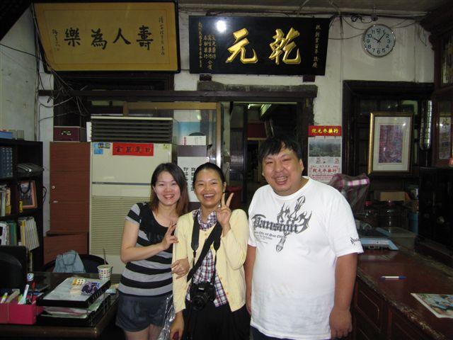 許雅芳和乾元元老闆夫妻(2011.6.25)IMG_2954.JPG