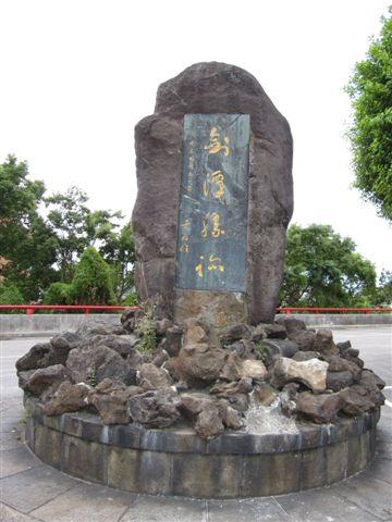 于右任劍潭勝跡(2011.9.13)IMG_3458.JPG