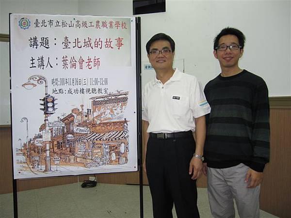 陳添財主任和組長(2011.11.16)IMG_4047.JPG