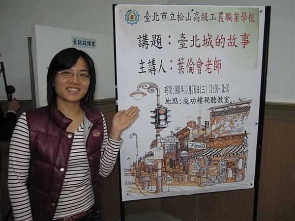 黃淑婷老師(2011.11.16)IMG_4049.JPG