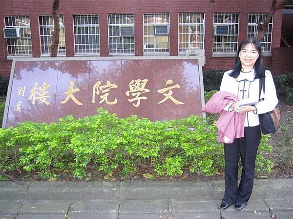 黃玟瑄老師-國立台灣師範大學(2011.11.21)IMG_4077.JPG