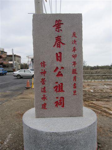 葉春日公祖祠石碑(2012.1.9)IMG_4400.JPG