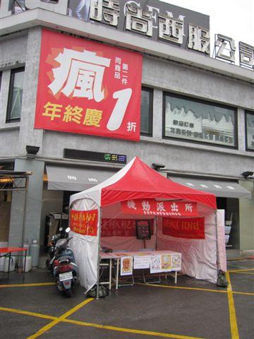 迪化街年貨大街機動派出所(2012.1.15)IMG_4464.JPG