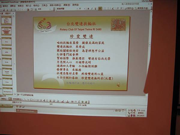 台北雙連扶輪社(2012.4.19)IMG_5266