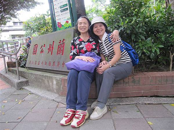婆媳-蘭州生態公園(2012.6.3)IMG_5656