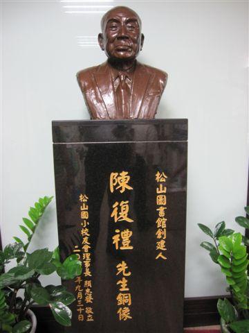 陳復禮銅像(2012.7.7)IMG_6037