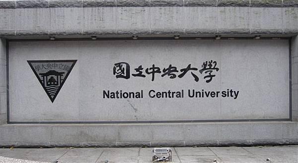 中央大學後校門(2012.11.12)IMG_7341