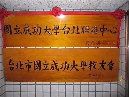 成大校友會(2013.1.17)IMG_7809