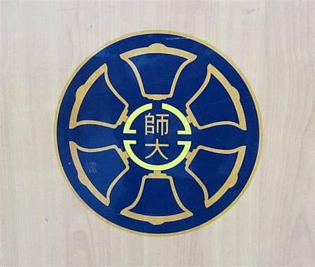 師大校徽(2013)IMG_0705