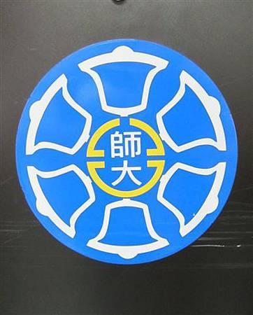 師大校徽(2013)IMG_0703